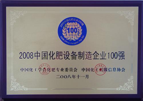 中国化肥设备制造企业100强企业